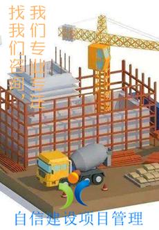 宁波自信建设项目管理有限公司4