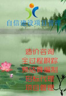 宁波自信建设项目管理有限公司3