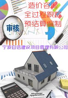 宁波自信建设项目管理有限公司2